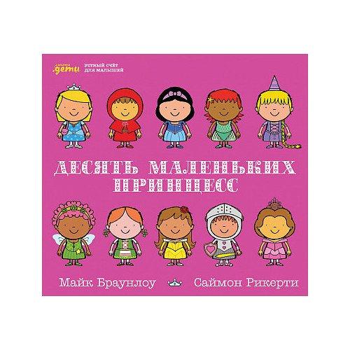 Купить Десять маленьких принцесс: Устный счёт для малышей, Познавательная литература