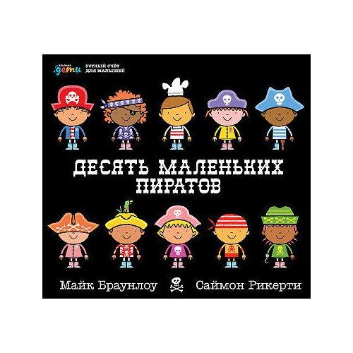 Десять маленьких пиратов: Устный счёт для малышей азбукварик приключения грозных пиратов
