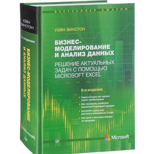 Бизнес-моделирование и анализ данных. Решение актуальных задач с помощью Microsoft Excel г и просветов анализ данных с помощью excel задачи и решения isbn 978 5 94280 618 7