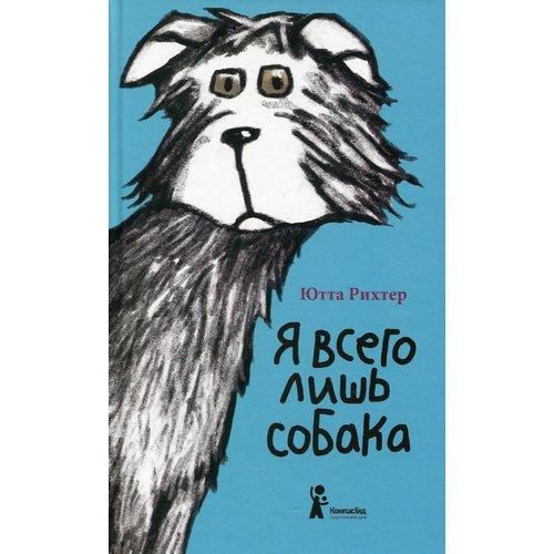 Купить Я всего лишь собака, Художественная литература