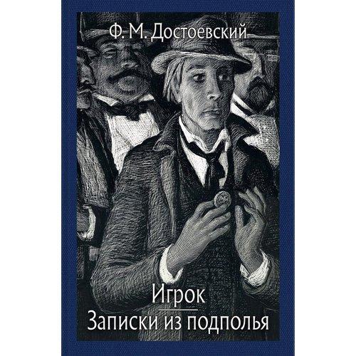 Записки из подполья. Игрок федор достоевский записки из мертвого дома