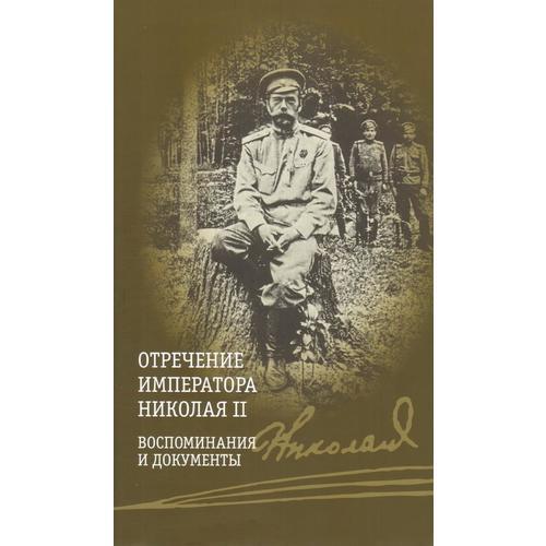 Отречение императора Николая II. Воспоминания и документы сергей лазо воспоминания и документы