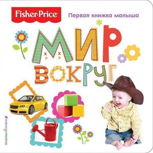 Фото - Fisher Price. Мир вокруг. Первая книжка малыша окружающий мир малыша