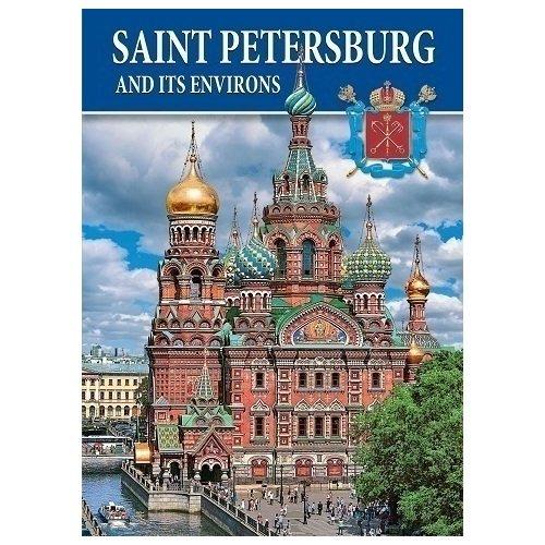 Альбом Санкт-Петербург и пригороды цена