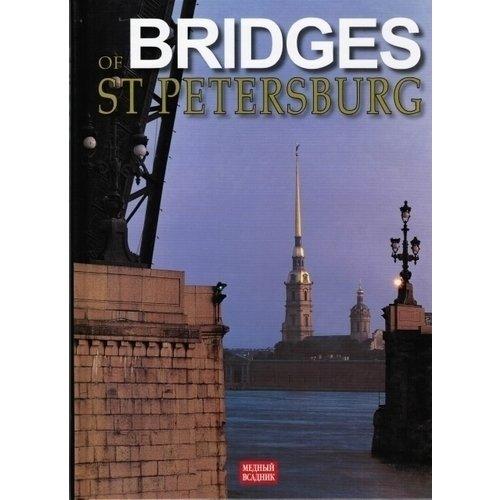 """Альбом """"Мосты Петербурга"""", английский язык м538 мосты петербурга рто рто"""