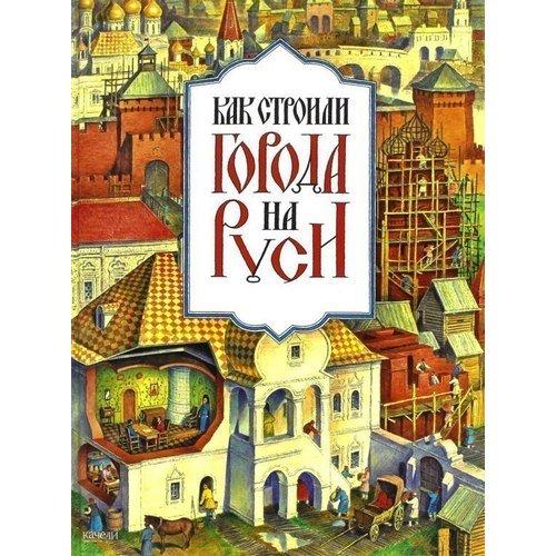 Как строили города на Руси картина заморские гости рерих