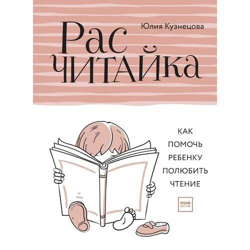Расчитайка. Как помочь ребенку полюбить чтение кузнецова ю расчитайка как помочь ребенку полюбить чтение