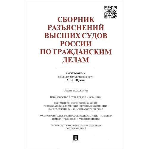 Сборник разъяснений высших судов России по гражданским делам цены