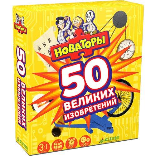 """Настольная игра """"50 великих изобретений. Новаторы"""""""