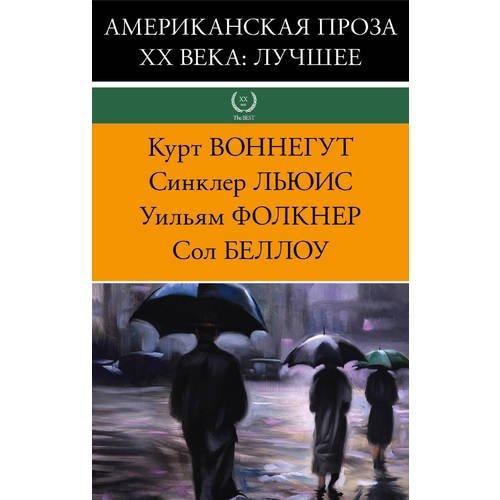 Американская проза XX века: лучшее американская проза xx века лучшее