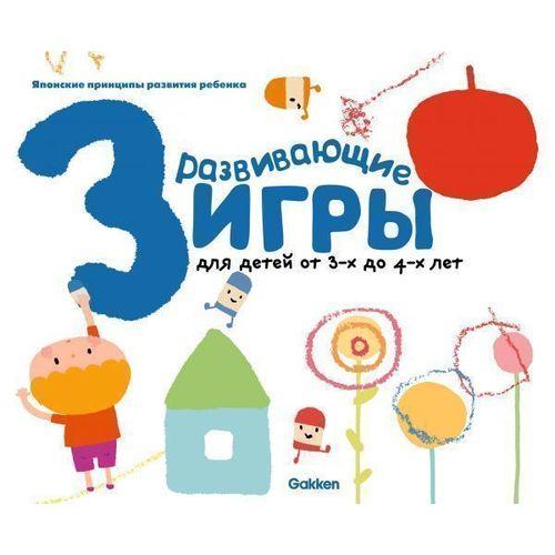 Купить Развивающие игры для детей от 3-х до 4-х лет, Познавательная литература