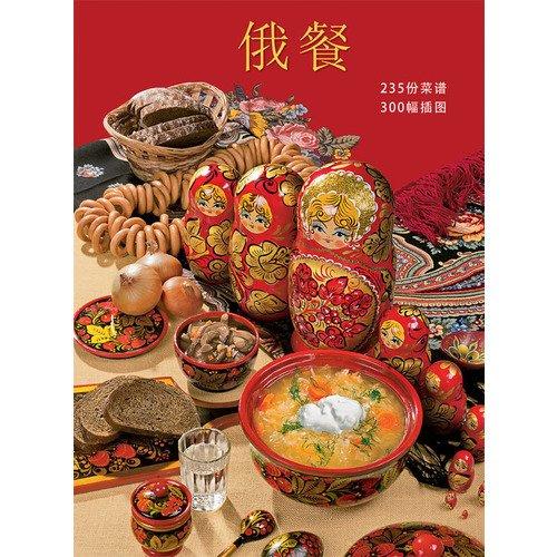 Русская кухня, китайский язык