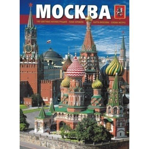 "цена на Альбом ""Москва"""