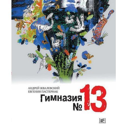 Купить Гимназия №13: Роман-сказка, Художественная литература