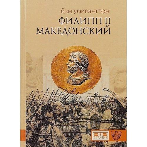 Филипп II Македонский отсутствует описание военных действий александра великого царя македонского