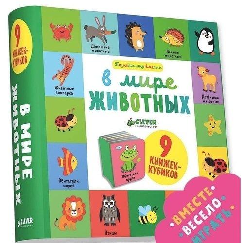 купить 9 книжек-кубиков. В мире животных по цене 750 рублей