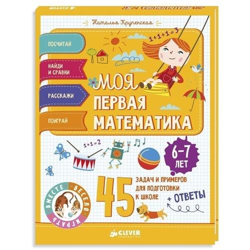 Купить Моя первая математика. 45 задач и примеров для подготовки к школе. 6-7 лет, Clever, Задания и загадки