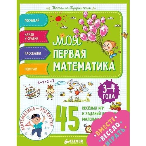 Купить Моя первая математика. 45 весёлых игр и заданий для самых маленьких. 3-4 года, Clever, Задания и загадки