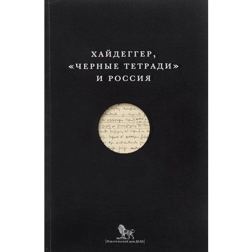 Хайдеггер, Черные тетради и Россия мартин хайдеггер гегель