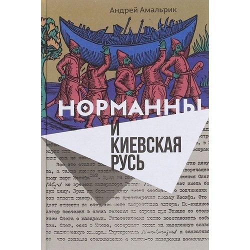 Норманны и Киевская Русь цена