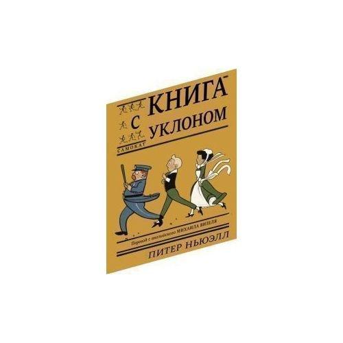 Книга с уклоном свитшоты мужские с принтом хулиганские