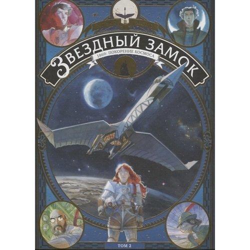 Звездный замок. 1869: покорение космоса андерсон п крестоносцы космоса звездный лис
