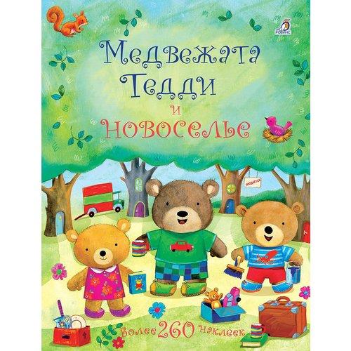 Медвежата Тедди и новоселье цена