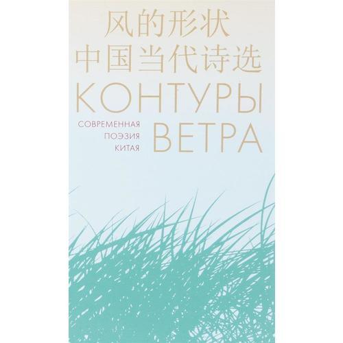 Контуры ветра. Современная поэзия Китая наталья дарованная в потоке яблочного ветра поэзия