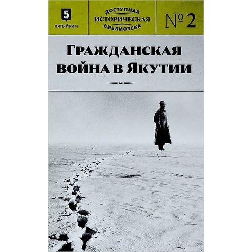 Гражданская война в Якутии. Книга 2 цена и фото