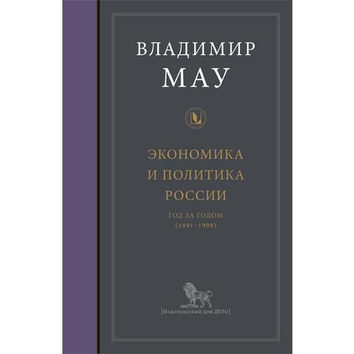 Экономика и политика России год за годом (1991-1999)