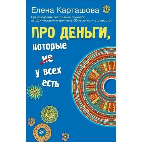 Елена Карташова. Про деньги, которые не у всех есть