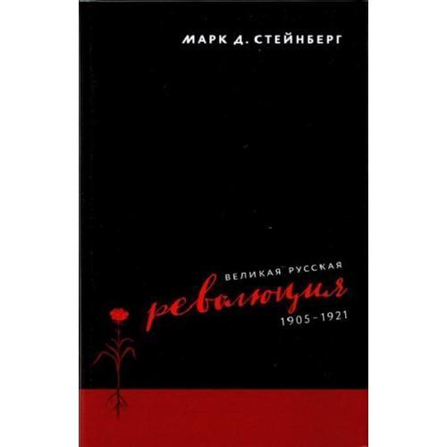 цена на Великая русская революция 1905-1921
