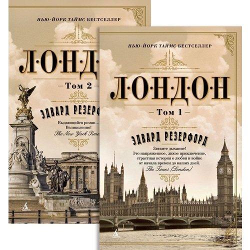 Лондон. Комплект из 2 книг