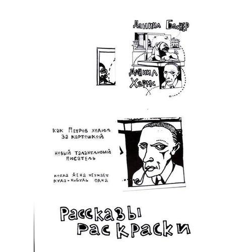 Рассказы и раскраски. Комплект из 3 книг даниил хармс рассказы и раскраски антистресс комплект из 3 книг