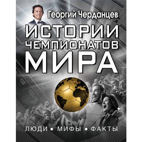Истории чемпионатов мира георгий черданцев записки футбольного комментатора