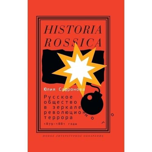 Русское общество в зеркале революционного террора. 1879-1881 годы в сто первом зеркале