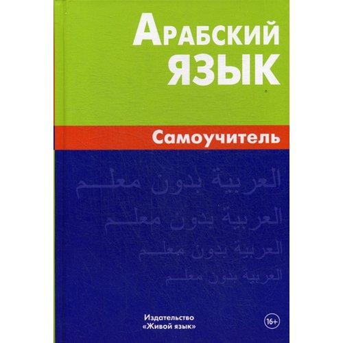 Арабский язык. Самоучитель сербский язык самоучитель