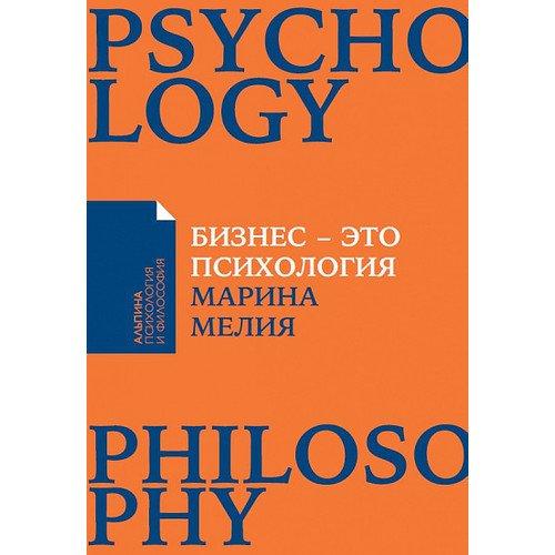 Бизнес - это психология: Психологические координаты жизни современного делового человека марина мелия бизнес это психология психологические координаты жизни современного делового человека