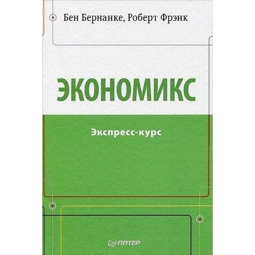 Экономикс. Экспресс-курс