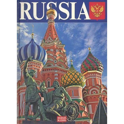 Альбом Russia