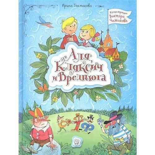 Купить Аля, Кляксич и Вреднюга, Художественная литература