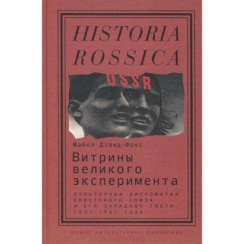 Витрины великого эксперимента. Культурная дипломатия Советского Союза и его западные гости. 1921-1941 годы все цены