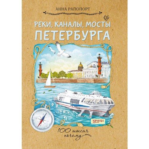 цены на Реки, каналы, мосты Петербурга  в интернет-магазинах