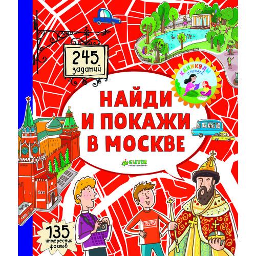 Московские лабиринты. Найди и покажи в Москве clever книжка картинка найди и покажи в москве московские лабиринты абрамов р