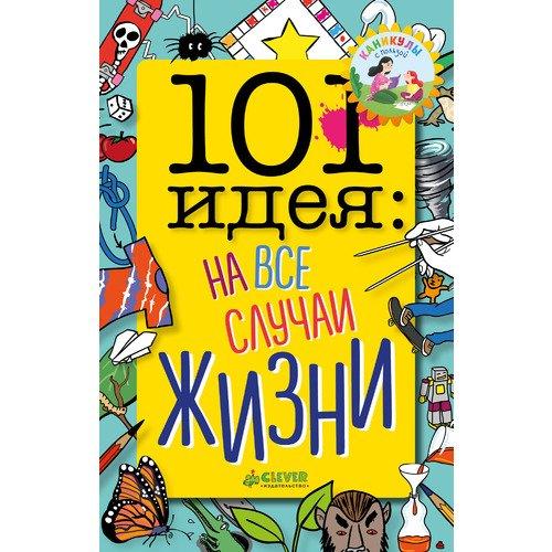 101 идея: на все случаи жизни 101 идея в дороге