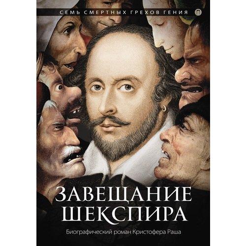 Завещание Шекспира. ISBN: 978-5-521-00931-2