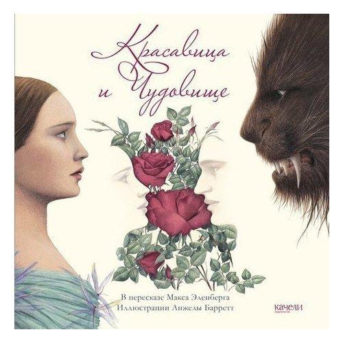 Купить Красавица и Чудовище, Художественная литература