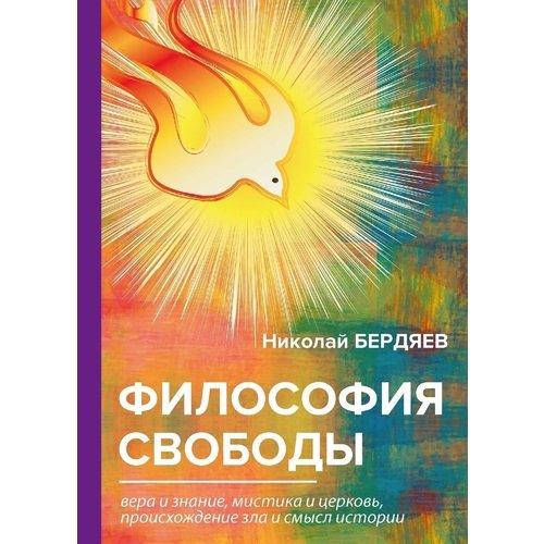 Философия свободы. ISBN: 978-5-521-06771-8