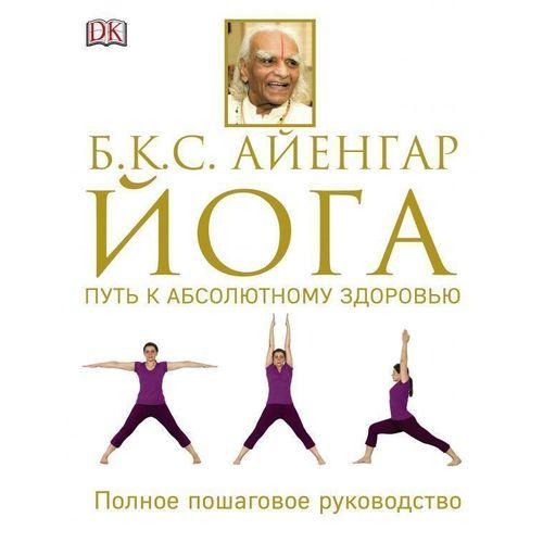 Фото - Йога. Путь к абсолютному здоровью кулагина к йога гармония и путь к здоровью