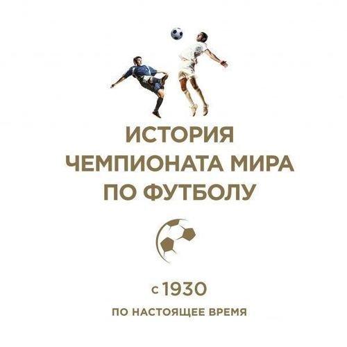 История чемпионата мира по футболу: с 1930 по настоящее время (в футляре)